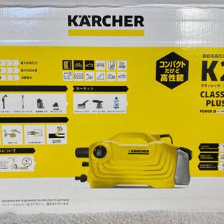 ケルヒャー 家庭用高圧洗浄機 K2
