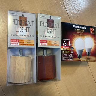新品 ヤザワ ウッドペンダントライト LED電球つき