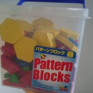 パターンブロック 積み木 パズル【東洋館出版社オリジナル・木のお...