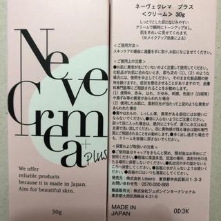 ネーヴェクレマ クリーム 30g ネーヴァクレマ 2個セット