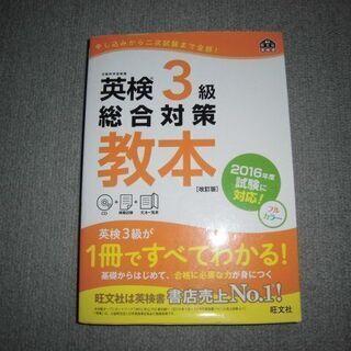 英検3級総合対策教本(中古)