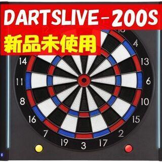DARTSLIVE-200S☆ダーツライブ200S☆新品☆未使用☆