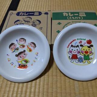 【カレー皿】2枚