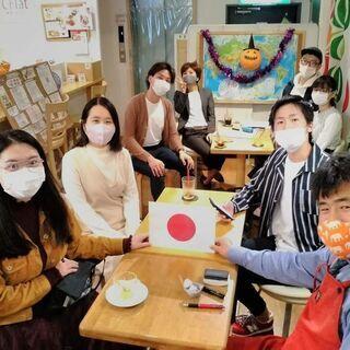 1/14(木) 日本語で国際交流!日本語でディスカッション…