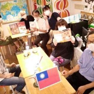 [無料オンライン] 1/22(金) 台湾大好きMeetup! - その他