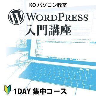 【松山】1day・WordPress入門講座