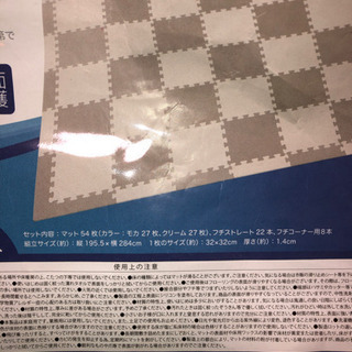 【お取引中】ジョイントマット - 家電