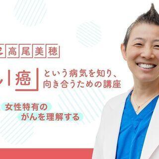 【9/12】医師:高尾美穂 「がん|癌」という病気を知り、向き合...