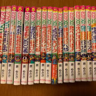 かいけつゾロリシリーズ:29冊(ポプラ社)