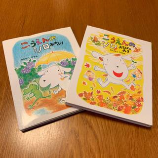絵本:子犬の物語「こうえんのシロ」2冊