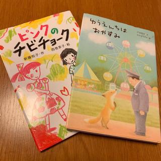 絵本、児童書、2冊