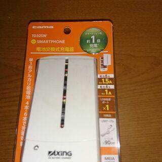 スマホ充電器 micro USB Type-B