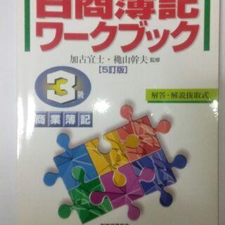 【ネット決済・配送可】簿記