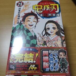 【ネット決済】鬼滅の刃23巻 フィギュア同梱版
