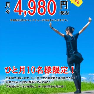 🔴月々4,980円🔴定額制マッサージ始めます!