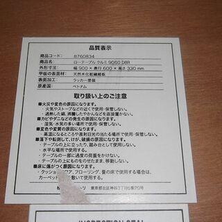 ★☆★0円 無料 ニトリ NITORI 机 つくえ 折り畳み おりたたみ 取り外し可能  テーブル ローテーブル ダークブラウン★☆★ - 家具