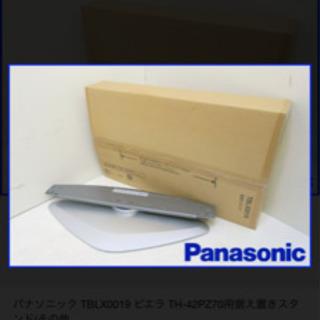 新品未開封品、パナソニックTVスタンド TBLX0019