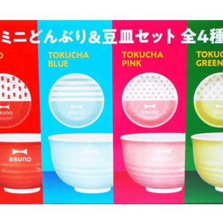 ☆BRUNO ミニどんぶり&豆皿セット☆