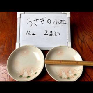 【リフレッシュプロジェクト161/300】皿