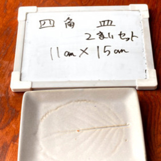 【リフレッシュプロジェクト163/300】皿