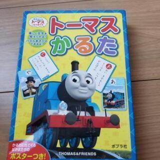 機関車トーマスのカルタ