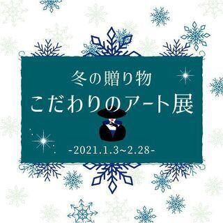 1/3-2/28「冬の贈り物 こだわりのアート展」神戸の雑貨屋 ...