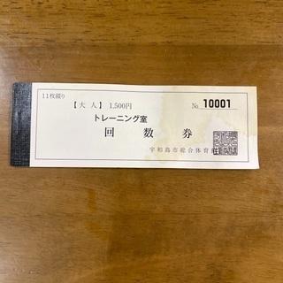 宇和島市総合体育館 トレーニング室 回数券 残り8枚