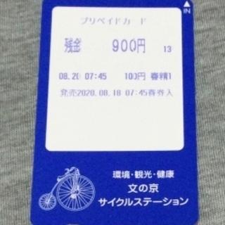 文京区 一時利用制自転車駐車場 利用カード
