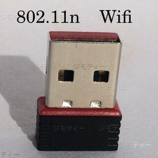 中古 Wifi  子機