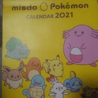 ポケモンカレンダー2021