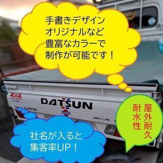 カッティングマシン によるオリジナルデザイン作成 看板 イベント...