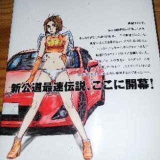 MF GHOST 1巻 - 尼崎市