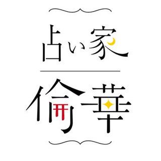 【新春企画】 🎍🔮占い家 倫華さんの『幸せ占い』お話会⭐️沖縄ラ...