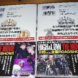 HiGH & LOW コミック1・2巻 - 尼崎市