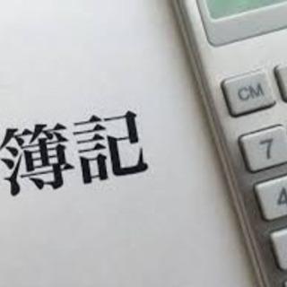 新しい年にスタートダッシュ♪格安!最新のネット試験にも対応!簿記...