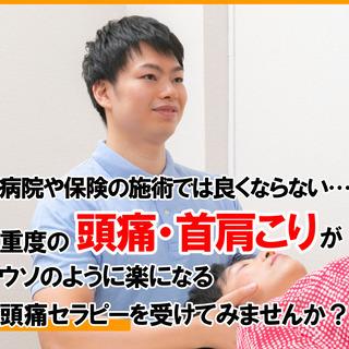 【姫路駅】初回980円!頭痛セラピーであなたの頑固な頭痛を改善!