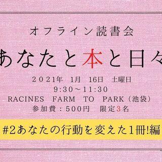 残り2席!!1月16日開催!オフライン読書会『あなたと本と日々』...