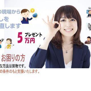 生保予定の方必見 現金5万円プレゼント(^_-)-☆ かわいいエ...