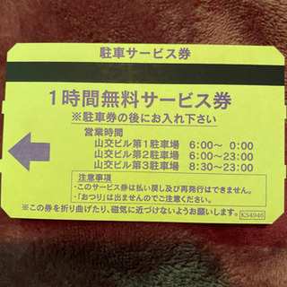 山交ビル駐車場券、1時間券×5枚