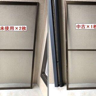 ■LIXIL(トステム)■フリーサイズ網戸(3枚セット)X…