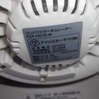 ★☆【取引中】完全処分 IRIS OHYAMA アイリスオーヤマ サーキュレーター オーヤマ 扇風機 送風機 PCF-HD15N★☆★ − 神奈川県