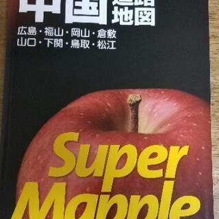 【未使用品】スーパーマップル 中国道路地図(2019年版)