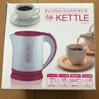 (引渡し予定)新品☆未使用☆箱入り☆ ケトル 0.8L