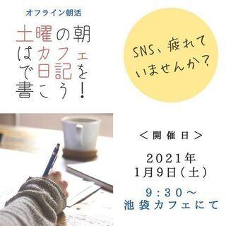 限定3名! 無料! オフライン朝活 「土曜の朝はカフェで日記を書...