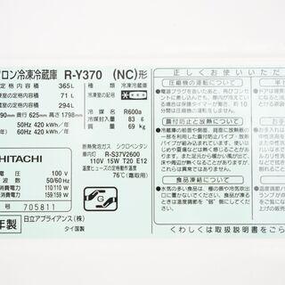【決まりました】日立冷蔵庫★ハイクラス★365L★フレンチ…