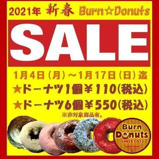 Burn☆Donuts 新春SALE の ご案内