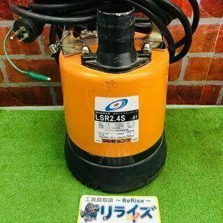 ツルミ LSR2.4S-51 水中ポンプ【リライズ野田愛宕…