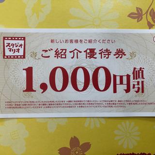 スタジオマリオ 1,000円値引 ご紹介優待券