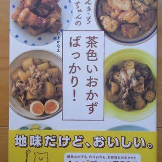 【料理レシピ本】てんきち母ちゃんの「茶色いおかずばっかり!…