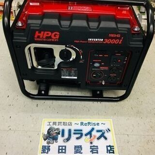 ワキタ HPG3000i インバータ発電機【リライズ野田愛…